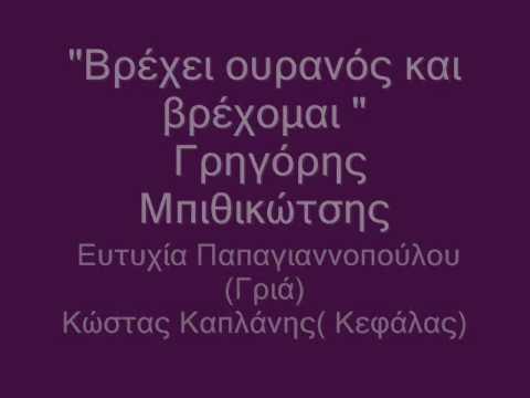 ΒΡΕΧΕΙ Ο ΟΥΡΑΝΟΣ KAI ΒΡΕΧΟΜΑΙ -ΜΠΙΘΙΚΩΤΣΗΣ ΓΡΗΓΟΡΗΣ