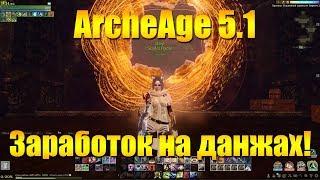ARCHEAGE 5.1 ЗАРАБОТОК В ДАНЖАХ - ФАРМ СТЕКЛ!