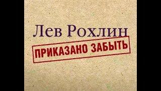 Лев Рохлин. Приказано забыть