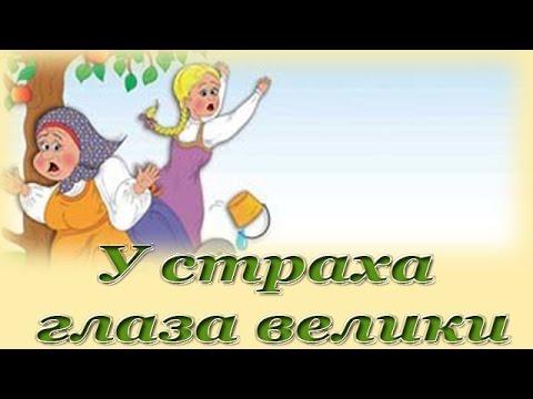 У страха глаза велики - Русские народные аудиосказки для детей