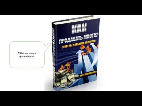 Как продавать много? Книга в Google Play. Обзор.