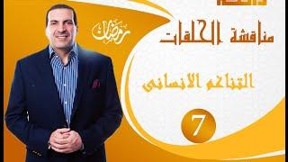 عمرو خالد #الإيمان_والعصر - مناقشة الحلقة 7  تناغم الكيان الانسانى .