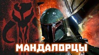 Все о Звездных Войнах: Мандалорцы