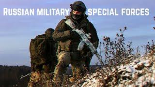 Армейский спецназ ВС РФ • Russian military special forces • ГРУ / ССО / ПДСС • GRU / SSO / PDSS