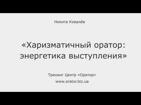 """Лекция """"Харизматичный оратор: энергетика выступления"""". Robinzon.TV"""