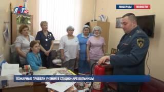 Пожарные провели учения в стационаре больницы