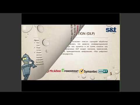 Data Loss Prevention DLP от Safetica - технология защиты информации от внутренних угроз и утечек