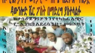 Ethio Muslim Committe Eid Statement By BBN Radio የኮሚቴዎቻችን ወቅታዊ መግለጫ በድምጽ ተዘጋጀ
