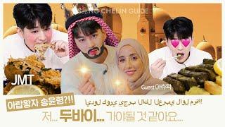 [SCG GLOBAL] #아랍 왕자 송윤형?!!   저.. 두바이.. 가야될 것 같아요...أيدول كوري يجرب الأكل العربي لأول مرة؟!
