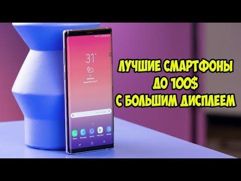 Лучшие смартфоны до 100$ с большим дисплеем 2018 года.