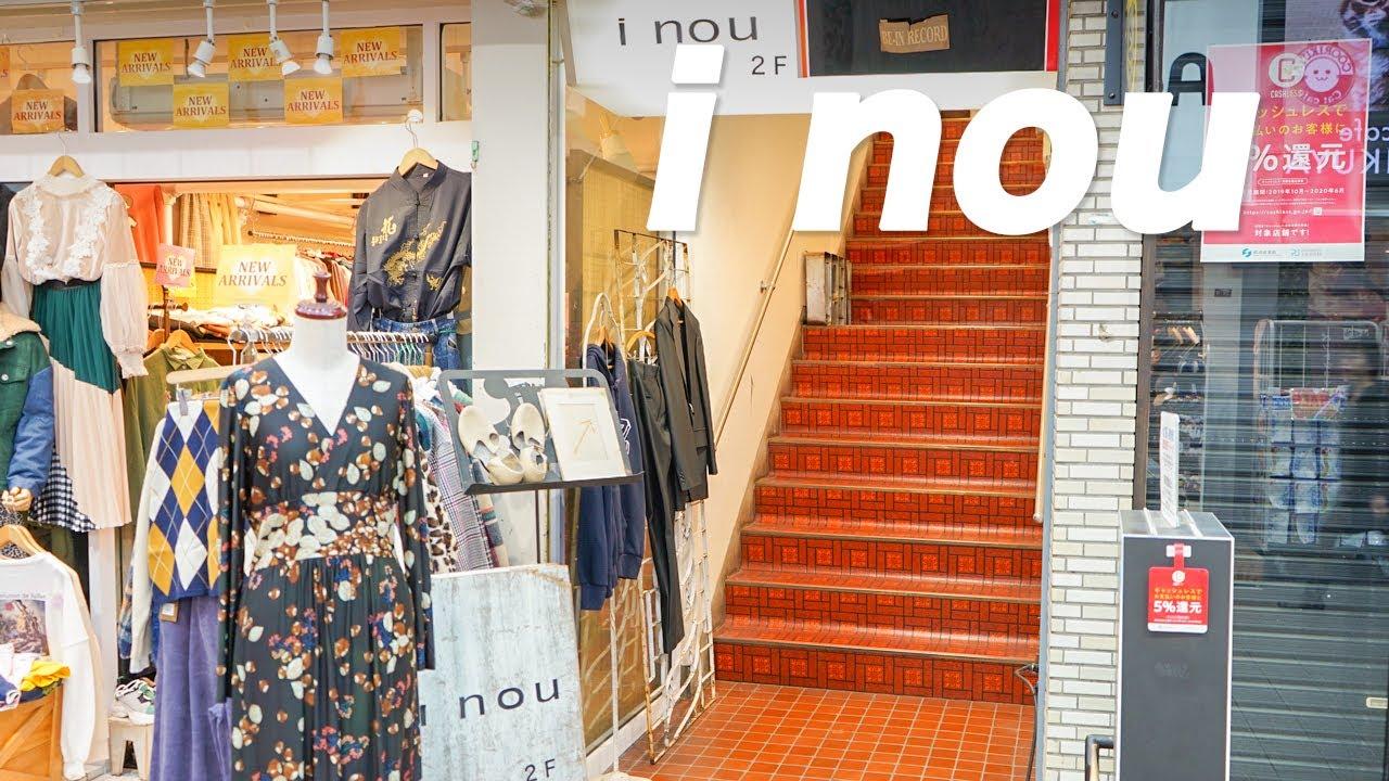 高円寺の古著屋さん「i nou(アイノウ)」 Vintage Clothing Shop In Koenji ,Tokyo - YouTube