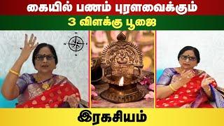 கையில் பணம் புரள வைக்கும் 3 விளக்கு பூஜை இரகசியம் /Dr.Meenakshi /  Yogam | யோகம்