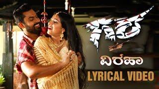 naa-viraha-song-with-gara-kannada-movie-sonu-nigam-rahman-pradeep-aryan-avantika-mohan
