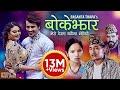 New Nepali Song 2076 | मेरो देउता बाटैमा भेटियो (बोकेझार) Bokejhar by Basanta Thapa & Bishnu Majhi