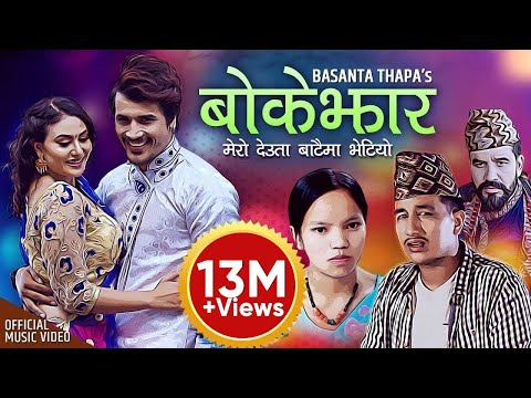 New Nepali Song 2076   मेरो देउता बाटैमा भेटियो (बोकेझार) Bokejhar By Basanta Thapa & Bishnu Majhi