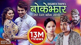 new nepali Song 2076 |मेरो देउता बाटै मा भेटियो (बोकेझार) Bokejhar by Basanta Thapa & Bishnu Majhi