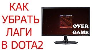 видео Как повысить FPS в Dota 2 если у вас Ноутбук