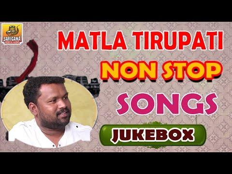 Matla Tirupathi Nonstop Songs Jukebox | Janapada Songs Telugu | Telangana Folk Songs | Folk Songs