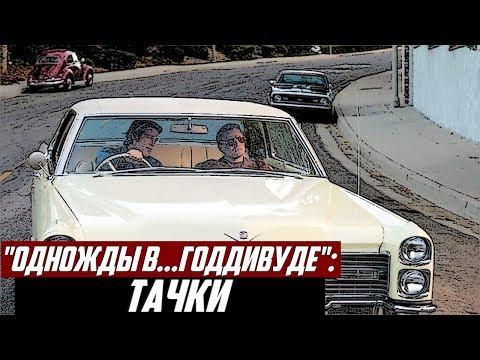 """2000 Ретро Авто Для """"Однажды... В Голливуде"""". Как Подбирались Тачки"""