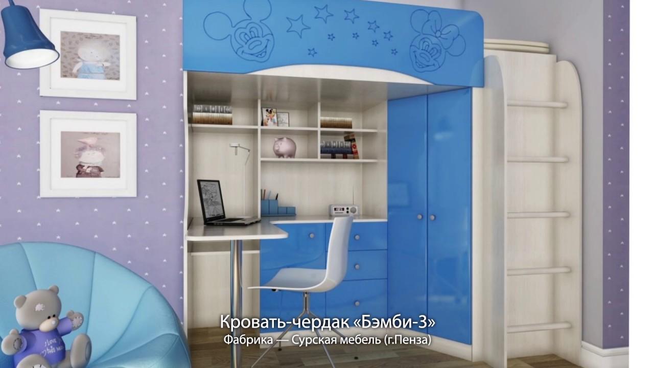 Детские комнаты фабрики «Сурская мебель» - YouTube