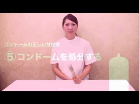 コンドームの正しいつけ方byピルコン&Link-R
