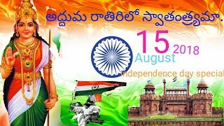 Gambar cover Independence day special song | Adduma Raatirilo swatantram..| written by srikanth