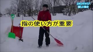 疲れない雪かきスコップの握り方編~スキンドライブ優しい動き~