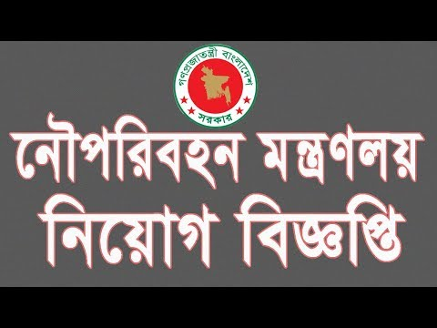 Ministry of Shipping (MOS) Job Circular 2018 - BD Jobs News