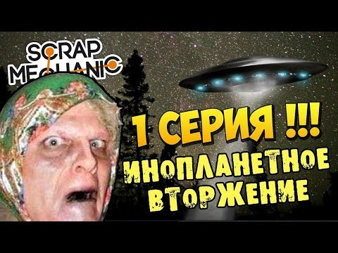 ЗЛОБНЫЕ ПРИШЕЛЬЦЫ ЗАХВАТИЛИ ДЕРЕВНЮ (1 СЕРИЯ) МУЛЬТИК в Scrap Mechanic !!! СКАЧАТЬ СКРАП МЕХАНИК !!!