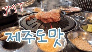 대전 대흥동 돼지고기 …