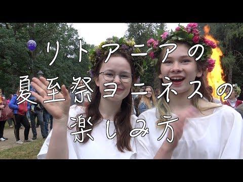 【バルト三国】リトアニアの夏至祭(ヨニネス)ってどんなお祭り?