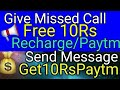 Give a Missed Call Get Instant Win Paytm Cash +Free Recharge// Msg In WhatsApp Earn FreePaytm telugu