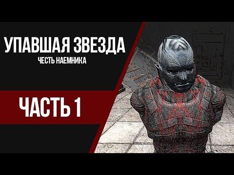 Скачать STALKER Shadow of Chernobyl Упавшая