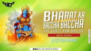 BHARAT KA BACHHA BACHHA JAY SHREE RAM BOLEGA | Jai Shree Ram | Dhol Tasha 2020 Mix | Dj GDFM Remix