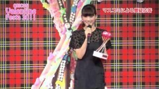 1月27日オリコンバレンタインフェスタ2011が行われ、 綾瀬はるかが「今...