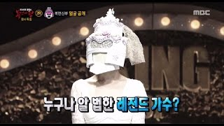 [King of masked singer] 복면가왕 - 'Mask-Bride is married's Identity 20161204