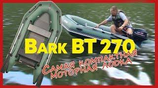 2-місцева човен Барк BT-270 ( Bark BT 270 ) : Огляд та відгуки