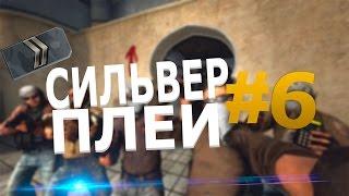СИЛЬВЕР ПЛЕЙ #6