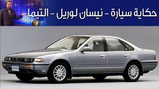 نيسان لوريل - التيما حكاية سيارة الحلقة التاسعة عشرة مع بكر أزهر | سعودي أوتو