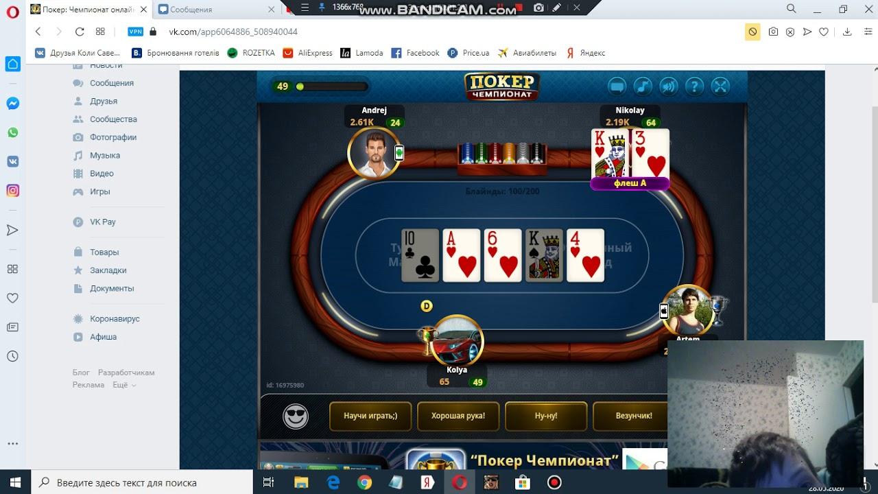 покер шарк в вк