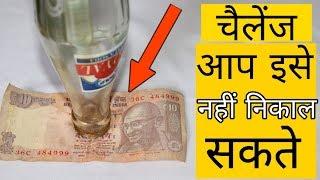 चैलेंज आप नोट नहीं निकाल सकते  Challenge with bottle  in hindi