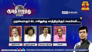 (03/05/2021) Ayutha Ezhuthu : Challenges awaiting MK Stalin as Chief Minister | Thanthi TV