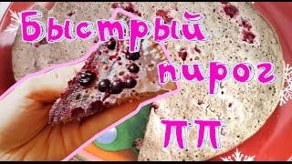 ФИТНЕС РЕЦЕПТЫ / Диетический быстрый пирог на сковороде с черной смородиной / ПП рецепт
