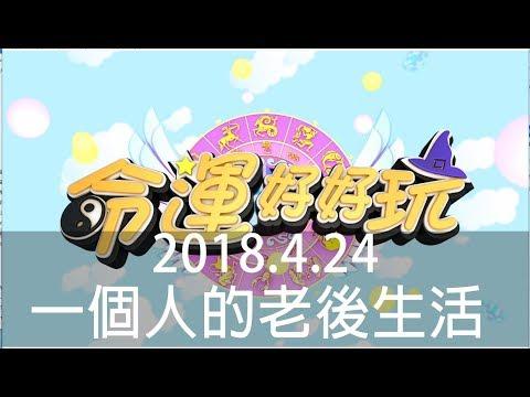 【命運好好玩】2018.04.24 一個人的老後生活 (蔡頭、曹西平)