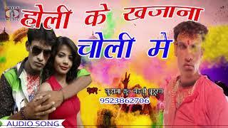 #bhojpurisong #bhojpuri #bhojpurihitsnewsong होली के खज़ाना | भोजपुरी mp3 गाना 2018 superhit bhojpuri song video sudama
