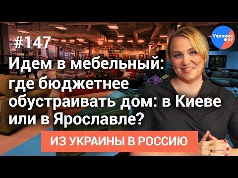 #Из_Украины_в_Россию №147: Сравниваем цены на мебель: Киев / Ярославль