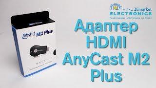 Адаптер HDMI в довільний м2 плюс DLNA і Miracast AirPlay ключ бездротовий доступ в інтернет