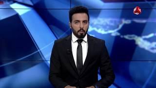 اخر الاخبار | 14 - 08 - 2018 | تقديم هشام الزيادي و اماني علوان | يمن شباب