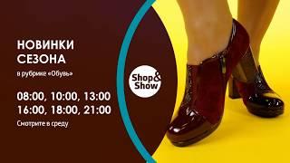 Анонс Обувь 21.08.2019 на Shop&Show!