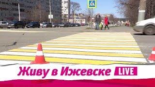 Живу в Ижевске 08.05.2018